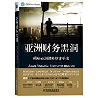 Asian financial black hole(Chinese Edition)