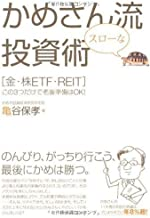 表紙: かめさん流スローな投資術 | 亀谷 保孝