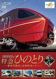 近鉄80000系  特急ひのとり 誕生の記録 新形式誕生と近鉄特急の今[DVD]