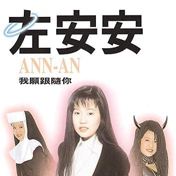 Wo Yuan Gen Sui Ni
