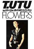 FLOWERS[DVD]