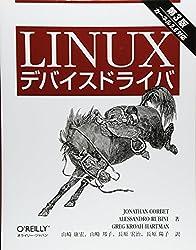 Linuxデバイスドライバ : カーネル2.6対応