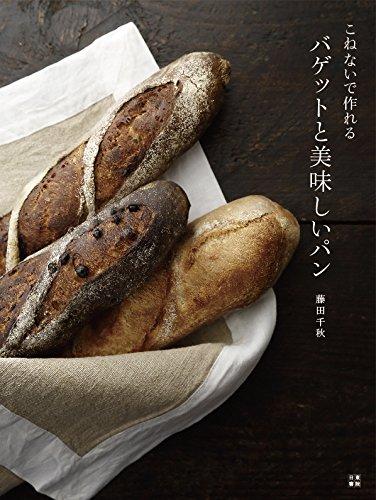 こねないで作れるバゲットと美味しいパン