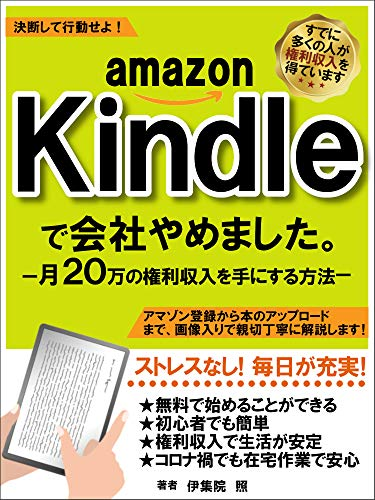 kindleで会社やめました。: 無料で集客して稼ぐことができる電子出版の作り方がわかる本