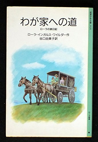 わが家への道―ローラの旅日記 (岩波少年文庫―ローラ物語 (3036))
