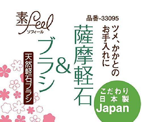 東和産業(TOWA)素feel『SF天然軽石ブラシ(33095)』