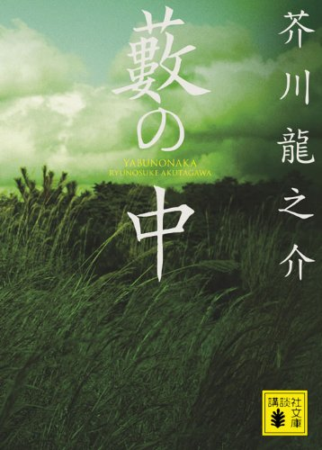 藪の中 (講談社文庫)