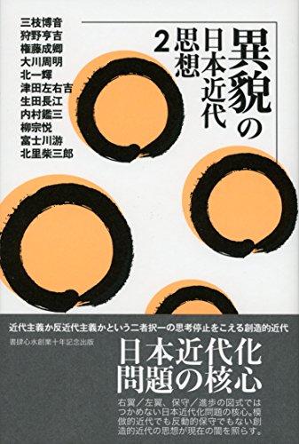 異貌の日本近代思想 2