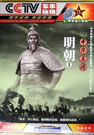 中华名将明朝1(2DVD)
