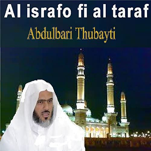 Abdulbari Thubayti