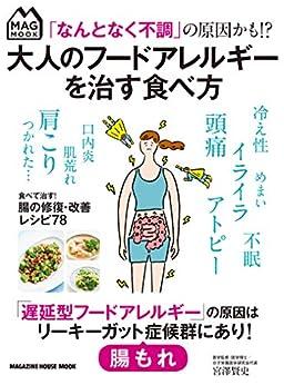 [宮澤賢史]の「なんとなく不調」の原因かも!? 大人のフードアレルギーを治す食べ方