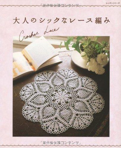 大人のシックなレース編み―Crochet lace (レッスンシリーズ)