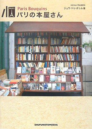 パリの本屋さん