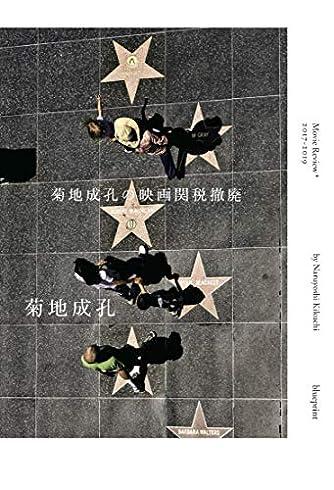 菊地成孔の映画関税撤廃