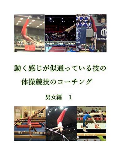 動く感じが似通っている技の体操競技のコーチング(男女編2)