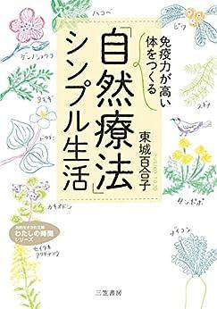 [東城 百合子]の「免疫力が高い体」をつくる「自然療法」シンプル生活