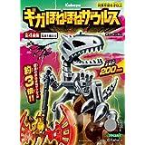 カバヤ ギガほねほねザウルス 5個入 食玩・ガム(ほねほねザウルス)