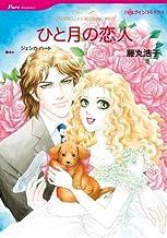 ひと月の恋人 (ハーレクインコミックス)