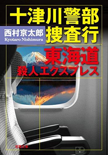 十津川警部 捜査行 東海道殺人エクスプレス (双葉文庫)