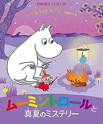 ムーミンのおはなしえほん ムーミントロールと真夏のミステリー (児童書)