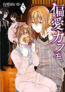 Freaks' Cafe Edition simple Tome 5