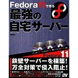 Fedora 11で作る最強の自宅サーバー