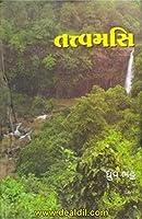 Tatvamasi (Gujarati)