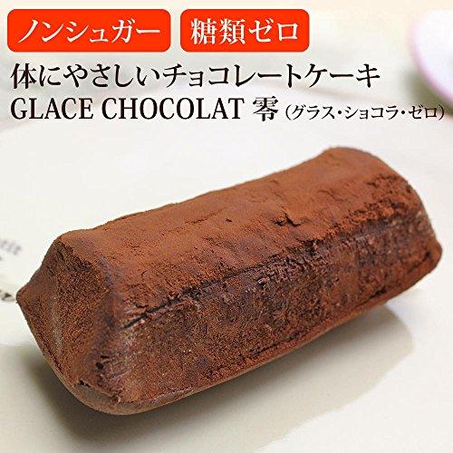 日本ロイヤルガストロ倶楽部『GLACECHOCOLAT零(グラス・ショコラ・ゼロ)』
