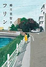 表紙: フリン (角川文庫)   椰月 美智子