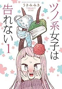ツノ系女子は告れない (1) (バンブーコミックス WINセレクション)