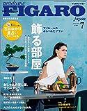 madame FIGARO japon (フィガロ ジャポン) 2016年7月号 [特集 マイルームのおしゃれ化プラン 飾る部屋。] [雑誌] フィガロジャポン