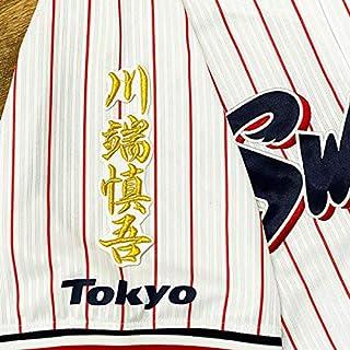 東京 ヤクルト スワローズ 刺繍ワッペン 川端 慎吾 ネーム 2 白布 応援...