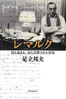 レマルク - 最も読まれ、最も攻撃された作家