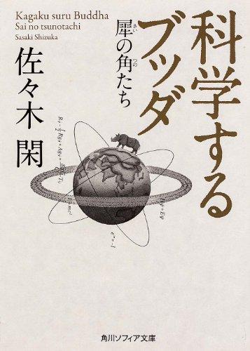 科学するブッダ  犀の角たち (角川ソフィア文庫)の詳細を見る