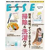 コンパクト版「簡単、時短、すぐマネできる! 掃除&洗濯ワザ」 (別冊ESSE)