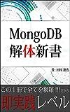 MongoDB 解体新書: これ1冊で即実践レベル!究極の入門書 (専門書)