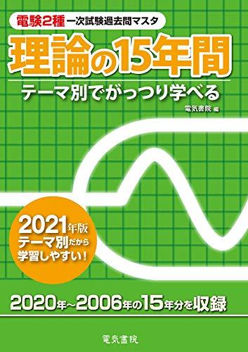 2021年版 理論の15年間 (電験2種一次試験過去問マスタ)