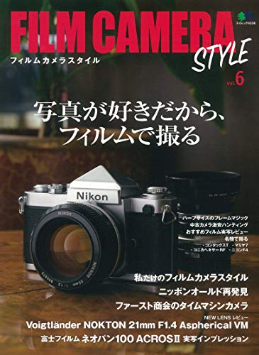FILM CAMERA STYLE Vol.6 (エイムック 4536)