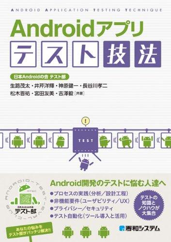 Androidアプリ テスト技法