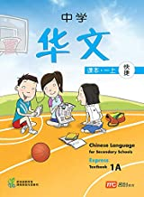 Chinese Language Textbook 1A for Secondary Schools (CLSS) (Express)
