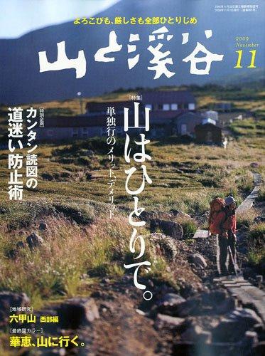 山と渓谷 2009年 11月号 [雑誌]