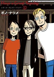 ハヴ・ア・グレイト・サンデー(4) (モーニングコミックス)