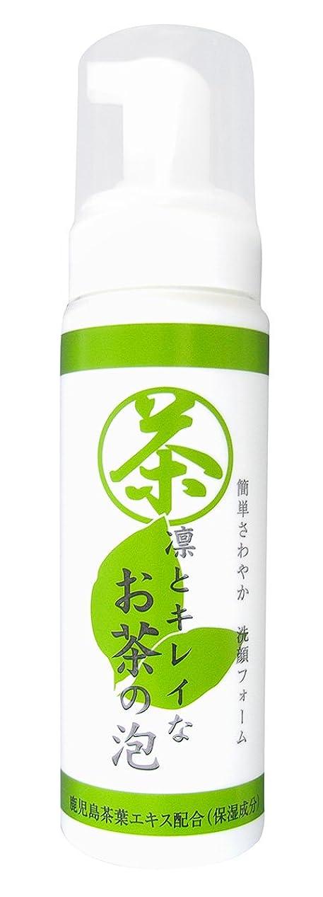 凛とキレイなお茶の泡 (泡洗顔フォーム) 日本製
