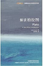 Plato – A Very Short Introduction – English-Chinese Edition- By Julia Annas