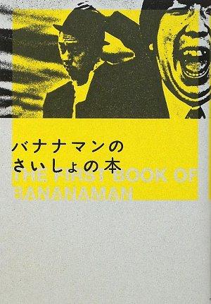 バナナマンのさいしょの本