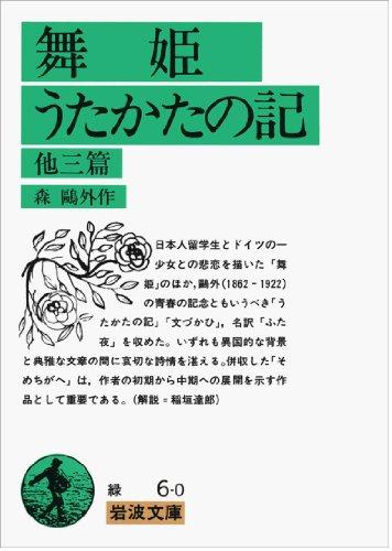 舞姫・うたかたの記―他3篇 (岩波文庫 緑 6-0)の詳細を見る