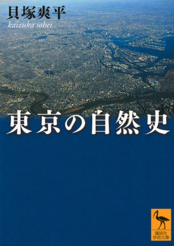 東京の自然史 (講談社学術文庫)の詳細を見る