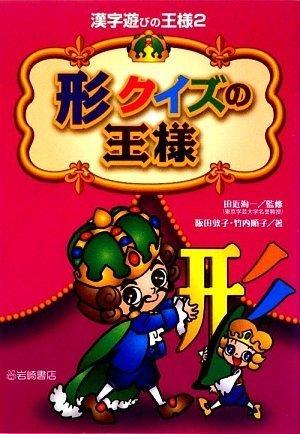 形クイズの王様 (漢字遊びの王様)