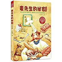 Winning writer fairy Collectibles: Mr. Mak's Secret (phonetic version)(Chinese Edition)
