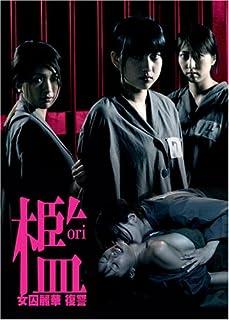 檻 女囚麗華 復讐 [DVD]
